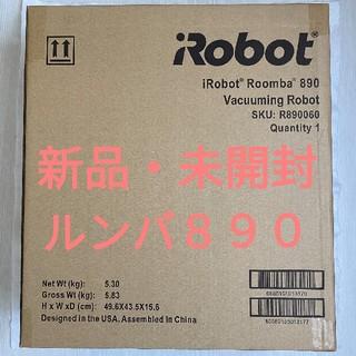アイロボット(iRobot)のiROBOT Roomba ルンバ890(その他)