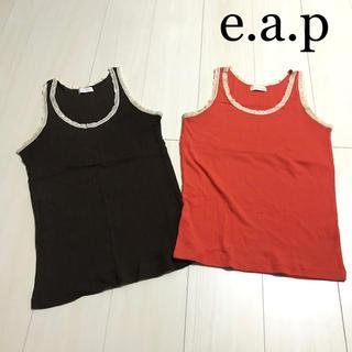 イーエーピー(e.a.p)のe.a.p タンクトップ2枚まとめ売り(タンクトップ)