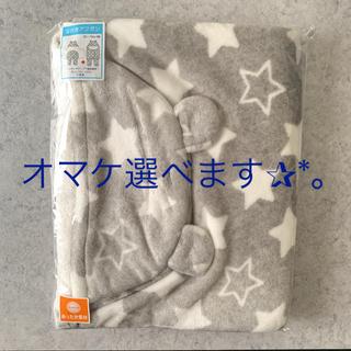 ニシマツヤ(西松屋)の【新品】足付きアフガン  おくるみ 【おまけ付き】(おくるみ/ブランケット)