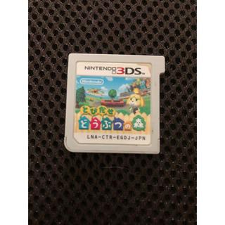 ニンテンドー3DS(ニンテンドー3DS)のとびだせ どうぶつの森 3DS(携帯用ゲームソフト)