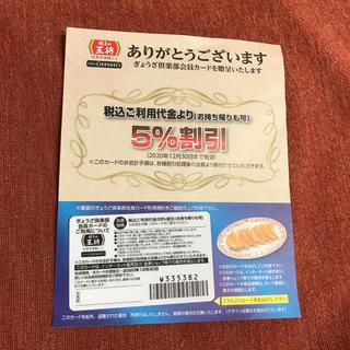 餃子の王将 ぎょうざ倶楽部会員カード(レストラン/食事券)