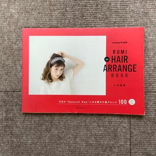 シュフトセイカツシャ(主婦と生活社)のRUMI 1st HAIR ARRANGE BOOK(その他)