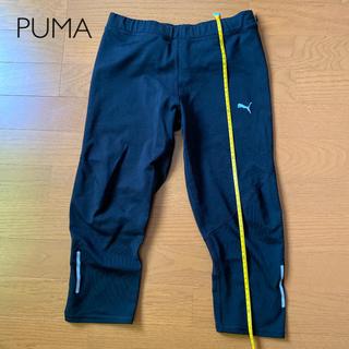 プーマ(PUMA)の【PUMA】ハーフタイツ(ウェア)