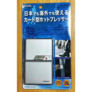 ヤザワコーポレーション(Yazawa)の(新品未開封)ヤザワYAZAWAカード型ホットプレッサー TVR16SV(ズボンプレッサー)