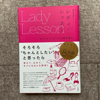 シュフトセイカツシャ(主婦と生活社)のレディ・レッスン ポジティブガールの教科書(ファッション/美容)