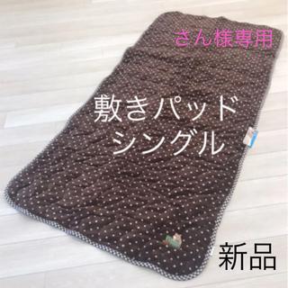 シマムラ(しまむら)の敷きパッド シングル   茶色×白ドット  クマ 熊(シーツ/カバー)