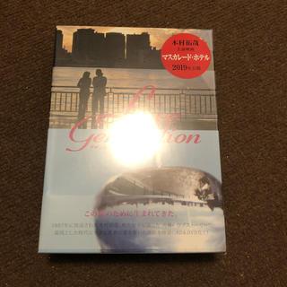 ラブ ジェネレーション DVD-BOX DVD(TVドラマ)