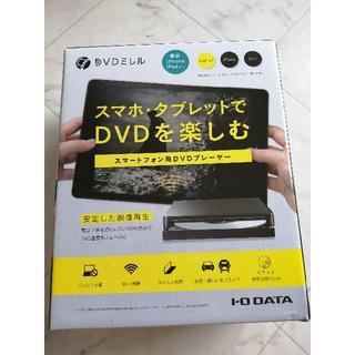 アイオーデータ(IODATA)のDVD ミレル I‐O DATA DVRP-W8AI2 (DVDプレーヤー)