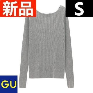 ジーユー(GU)のリブボートネックセーター(長袖) GU ジーユー グレー Sサイズ(その他)