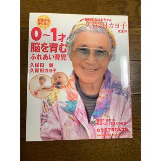 シュフトセイカツシャ(主婦と生活社)の脳科学おばあちゃん久保田カヨ子先生の誕生から歩くまで0~1才脳を育むふれあい育児(住まい/暮らし/子育て)