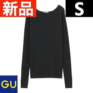 ジーユー(GU)のリブボートネックセーター(長袖) GU ジーユー 黒 ブラック Sサイズ(その他)