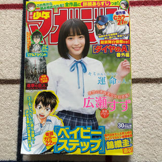 週刊少年マガジン  2015年 30号 広瀬すず