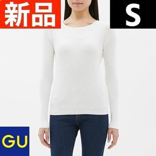 ジーユー(GU)のリブボートネックセーター(長袖) GU ジーユー 白 オフホワイト Sサイズ(その他)