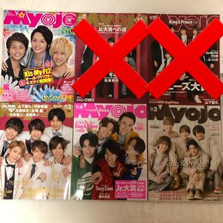 ジャニーズ(Johnny's)のMyojo 2011年〜2019年(アート/エンタメ/ホビー)