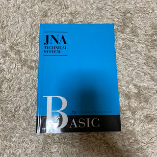 ネイル検定公式テキスト JNA テカニカルシステムベーシック(資格/検定)