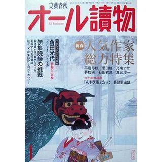 『オール讀物 2012年1月号』 新春人気作家総力特集(文芸)