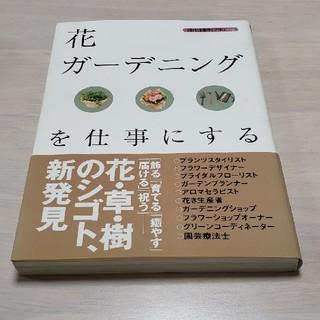 花・ガ-デニングを仕事にする(趣味/スポーツ/実用)