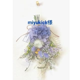ajisai mini swag(wish blue)(ドライフラワー)