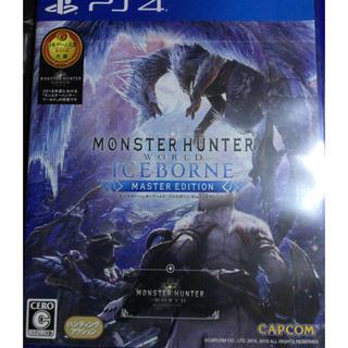 プレイステーション4(PlayStation4)のモンスターハンターワールド:アイスボーン マスターエディション PS4(家庭用ゲームソフト)