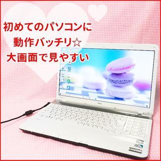 エヌイーシー(NEC)の届いたらすぐ使える☆初めてのパソコンに☆Windows10☆可愛い☆テンキー(ノートPC)