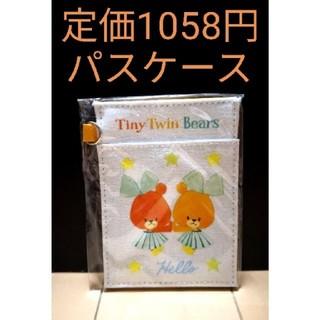 クマノガッコウ(くまのがっこう)の【定価1058円】新品。ルルロロ Tiny Twin Bears・パスケース③(定期入れ)