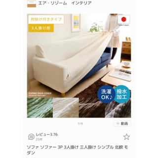 ソファーカバー3人掛け用 カラーホワイト(ソファカバー)