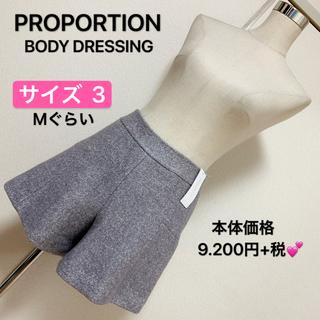 プロポーションボディドレッシング(PROPORTION BODY DRESSING)の定価9.936円✨PROPORTION BODYショートパンツ✨(ショートパンツ)
