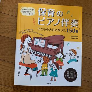 保育のピアノ伴奏 保育園・幼稚園の先生の声で選んだ(童謡/子どもの歌)
