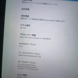 エヌティティドコモ(NTTdocomo)のXperia z4 Tablet(タブレット)