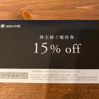 スノーピーク(Snow Peak)のスノーピーク 株主優待 15%割引券(ショッピング)