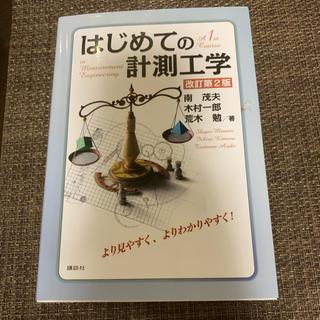 コウダンシャ(講談社)のはじめての計測工学 改訂第2版(科学/技術)