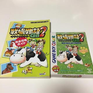 ゲームボーイ(ゲームボーイ)の牧場物語GB2 攻略本付き(携帯用ゲームソフト)