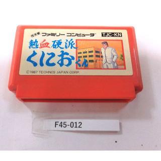 ファミリーコンピュータ(ファミリーコンピュータ)の熱血硬派くにおくん  ファミコン 昭和 レトロゲーム 80年代(家庭用ゲームソフト)