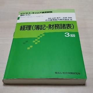 経理(簿記・財務諸表)3級(資格/検定)