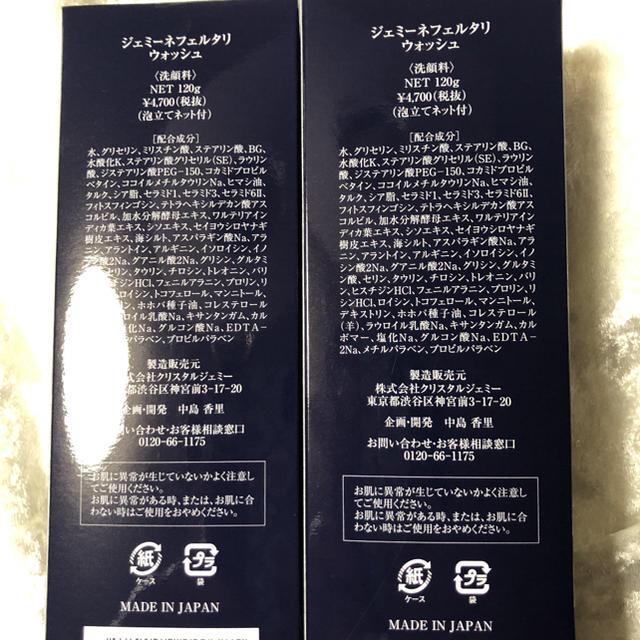 クリスタルジェミー(クリスタルジェミー)のジェミーネフェルタリウォッシュ 1本 コスメ/美容のベースメイク/化粧品(その他)の商品写真