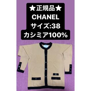 シャネル(CHANEL)の値下げ!!CHANEL トップス アンサンブル(セット/コーデ)