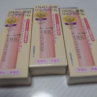 ディーエイチシー(DHC)のDHÇ薬用リップクリーム3本セット(リップケア/リップクリーム)
