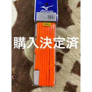 ミズノ(MIZUNO)の靴紐(その他)