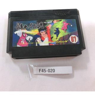 ファミリーコンピュータ(ファミリーコンピュータ)の影の伝説 ファミコン 昭和 レトロゲーム 80年代(家庭用ゲームソフト)
