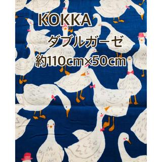 あひるさん ダブルガーゼ KOKKA 50cm ブルー 青 コッカ 綿(生地/糸)