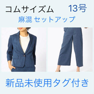 COMME CA ISM - 限定大幅値下げ❣️【新品未使用タグ付】コムサイズム 麻混 セットアップ 13号