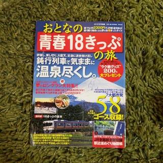 旅行雑誌 おとなの青春18きっぷの旅(地図/旅行ガイド)
