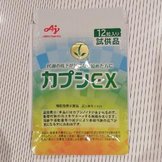 アジノモト(味の素)の味の素 カプシEX 12粒 試供品(ダイエット食品)