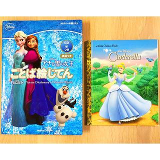 ディズニー(Disney)のアナと雪の女王ことば絵じてん 英語つき 音楽CDつき&洋書シンデレラ 2冊セット(語学/参考書)