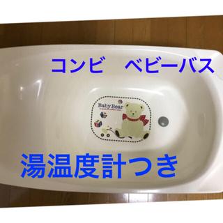 コンビ(combi)の【コンビ】ベビーバス+【シンワ測定】湯温度計(その他)