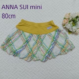 アナスイミニ(ANNA SUI mini)のアナスイミニ スカート(スカート)