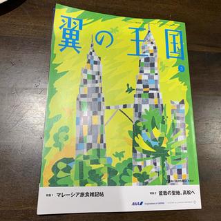 エーエヌエー(ゼンニッポンクウユ)(ANA(全日本空輸))のANA機内誌 翼の王国 2020年5月号(その他)