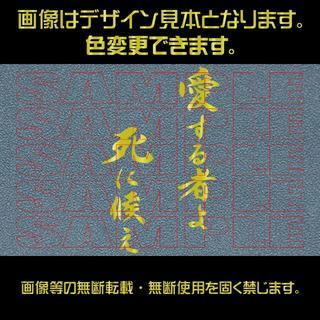 No.45 愛する者よ死に候え カッティングステッカー(パチンコ/パチスロ)