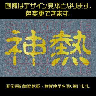 No.51 神熱 カッティングステッカー(パチンコ/パチスロ)