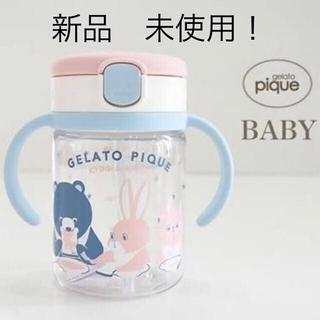ジェラートピケ(gelato pique)の!【ジェラートピケ】ストローマグ(マグカップ)